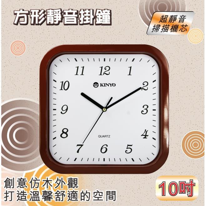 KINYO CL110方形靜音掛鐘