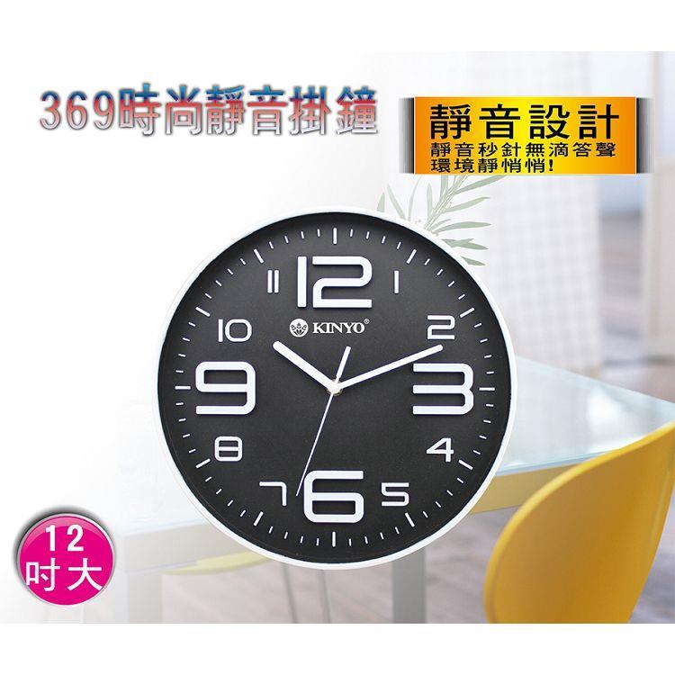KINYO CL122 369時尚靜音掛鐘