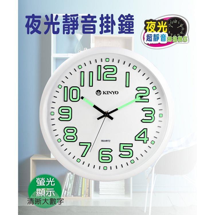 KINYO CL127夜光靜音掛鐘