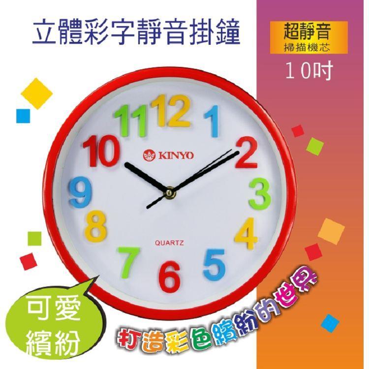 KINYO CL128立體彩字靜音掛鐘