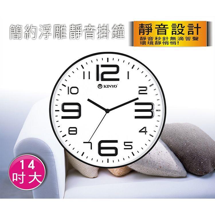 KINYO CL141簡約浮雕靜音掛鐘