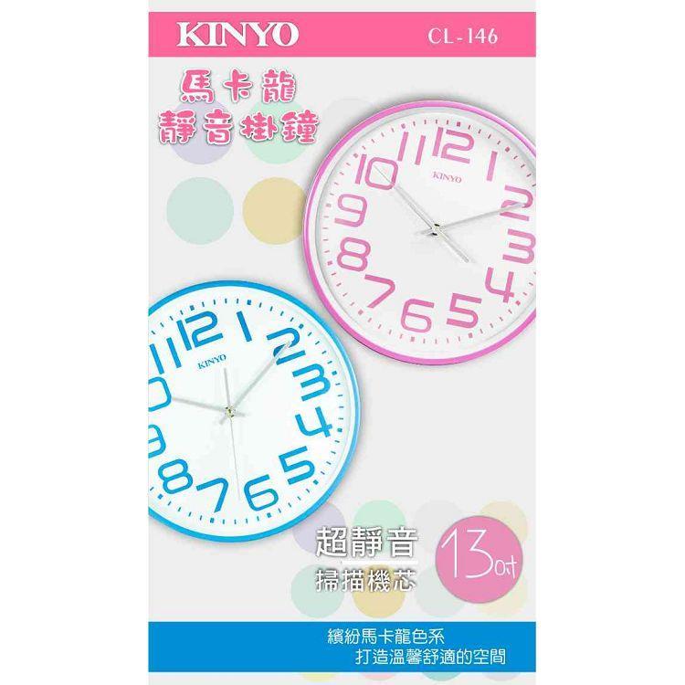 KINYO CL146馬卡龍靜音掛鐘(顏色隨機出貨)