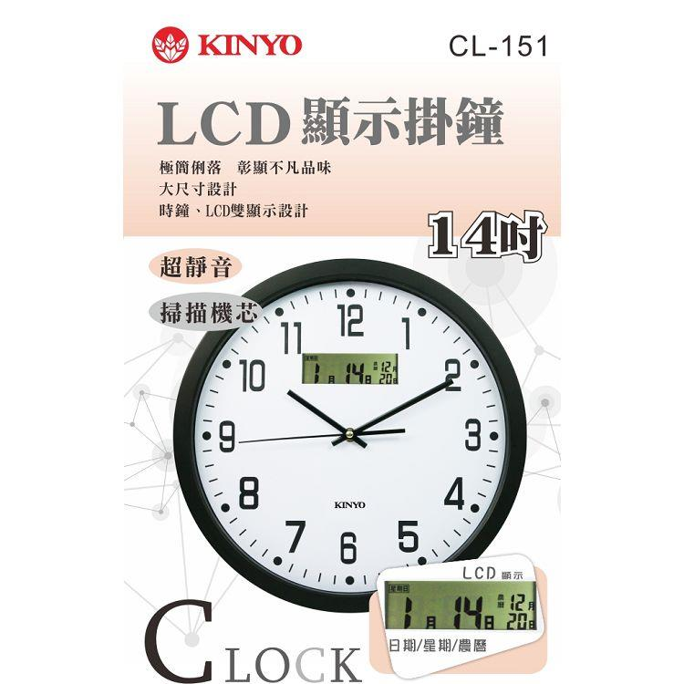 KINYO CL-151 14吋LCD顯示掛鐘