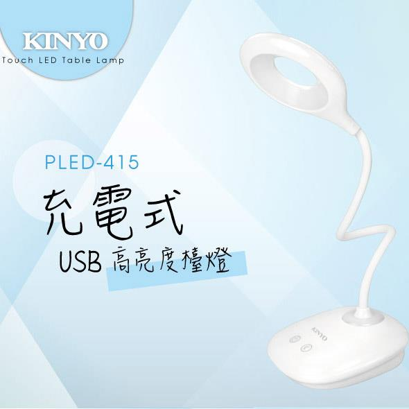 【KINYO】PLED-415高亮度USB充電式檯燈