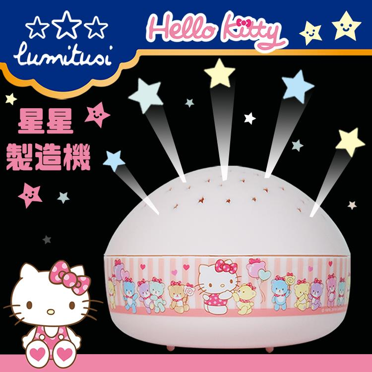 Lumitusi- Hello Kitty LED 星星投射夜燈