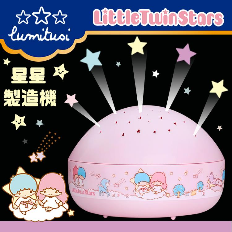 Lumitusi- LittleTwinStars 雙星仙子  LED 星星投射小夜燈