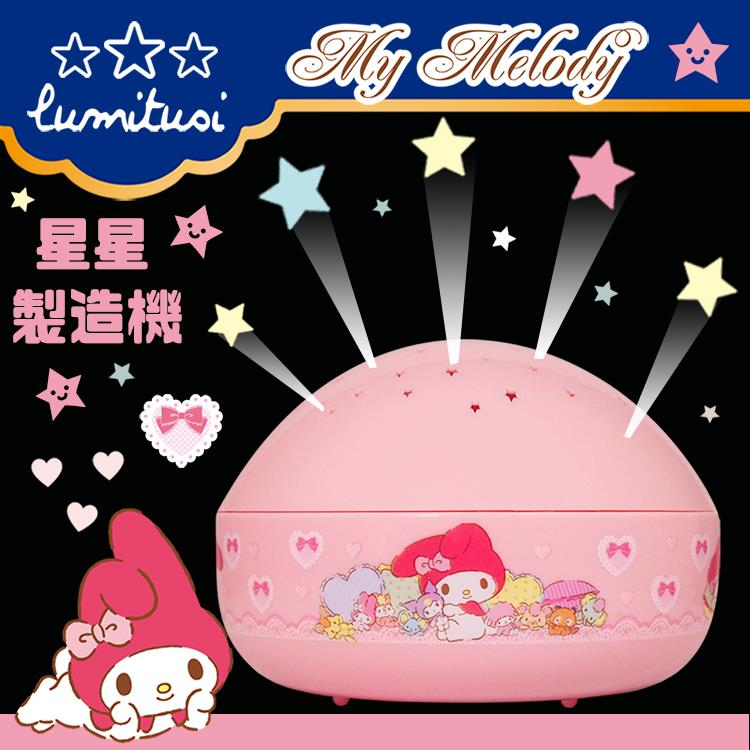 Lumitusi- My Melody 美樂蒂 LED 星星投射小夜燈