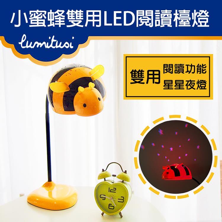 Lumitusi- 小蜜蜂雙用LED閱讀檯燈