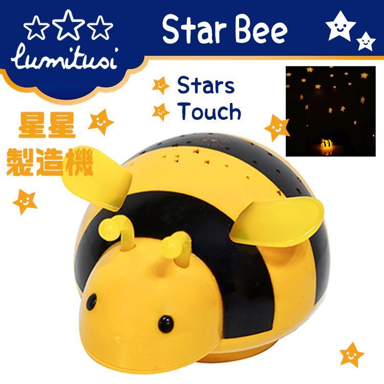 Lumitusi- 黃蜜蜂LED星星投射夜燈