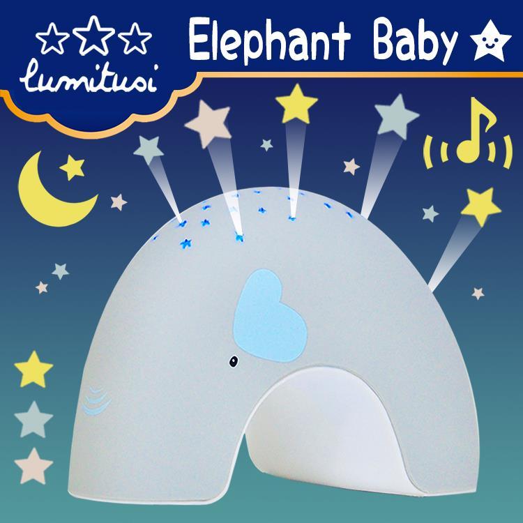 Lumitusi- 非洲象象音樂星星投射夜燈