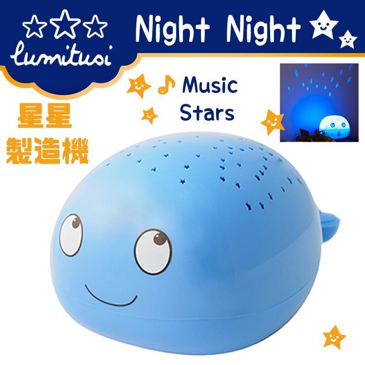 Lumitusi- 鯨魚音樂星星投射小夜燈