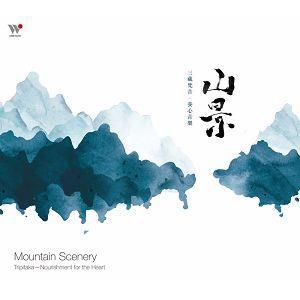 山景-三藏梵音養心音樂