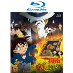 名偵探柯南 劇場版 業火的向日葵 Blu-ray Disc (雙語發音)
