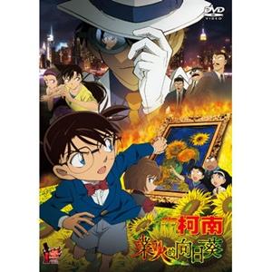 名偵探柯南 劇場版 業火的向日葵 DVD (雙語發音)