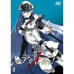 斬!赤紅之瞳 VOL.8 DVD (完)