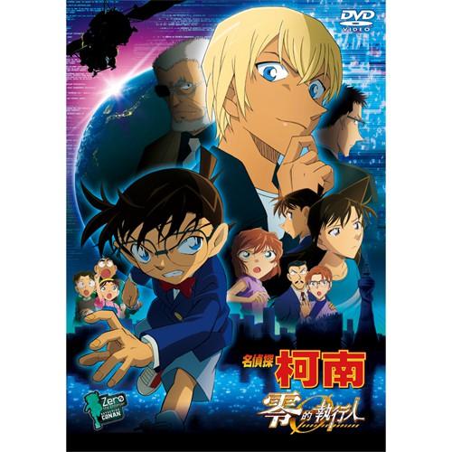 名偵探柯南 劇場版 零的執行人 DVD