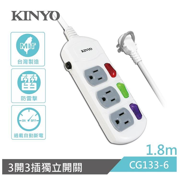 【KINYO】CG1336 3開3插延長線6呎