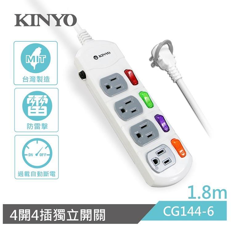 【KINYO】CG1446 4開4插延長線6呎
