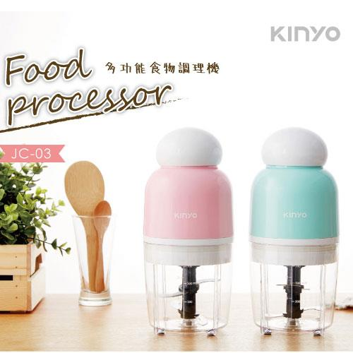 【KINYO】 JC-03 多功能食物調理機(顏色隨機)
