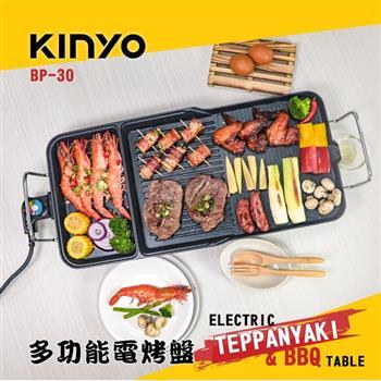 【KINYO】 BP-30 多功能電烤盤