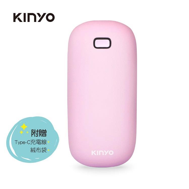 【KINYO】HDW-6766PU 充電式暖暖寶 紫