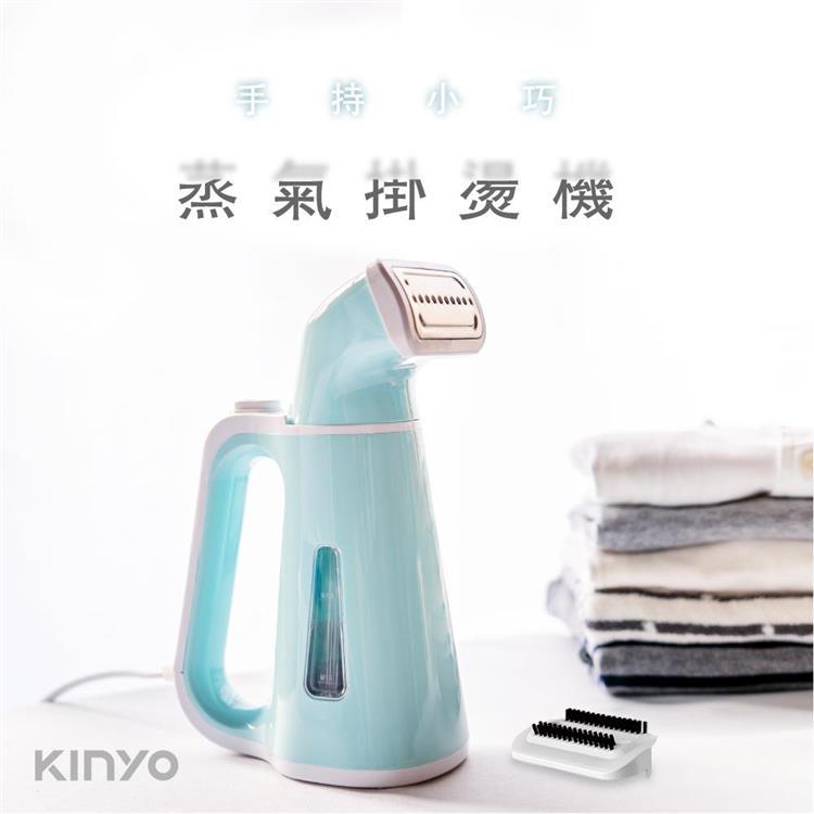 KINYO 手持小巧掛燙機(藍)HMH-8450