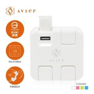 【Avier】變形金鋼5A四孔USB急速充電座/珍珠白