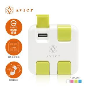 【Avier】變形金鋼5A四孔USB急速充電座/芥末綠