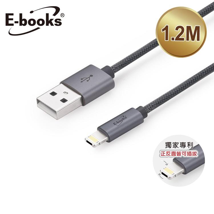 E-books X61 新型智慧雙系統QC 3.0 快充傳輸線1.2M