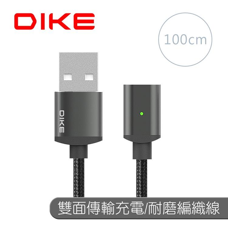 DIKE DL410鋁合金磁吸充電線-御鐵灰100cm