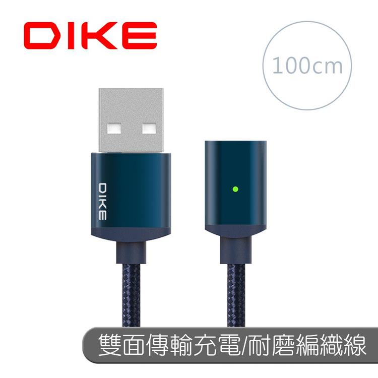 DIKE DL410鋁合金磁吸充電線-冷靛藍100cm