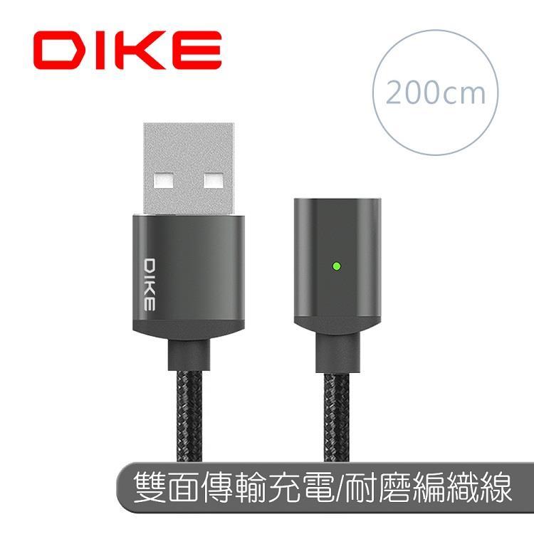DIKE DL420鋁合金磁吸充電線-御鐵灰200cm