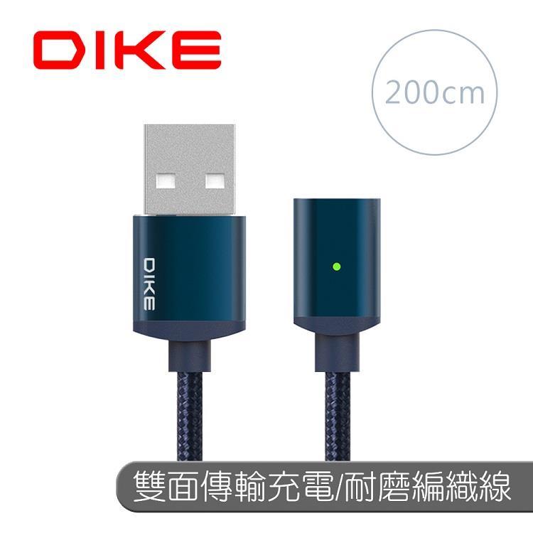 DIKE DL420鋁合金磁吸充電線-冷靛藍200cm