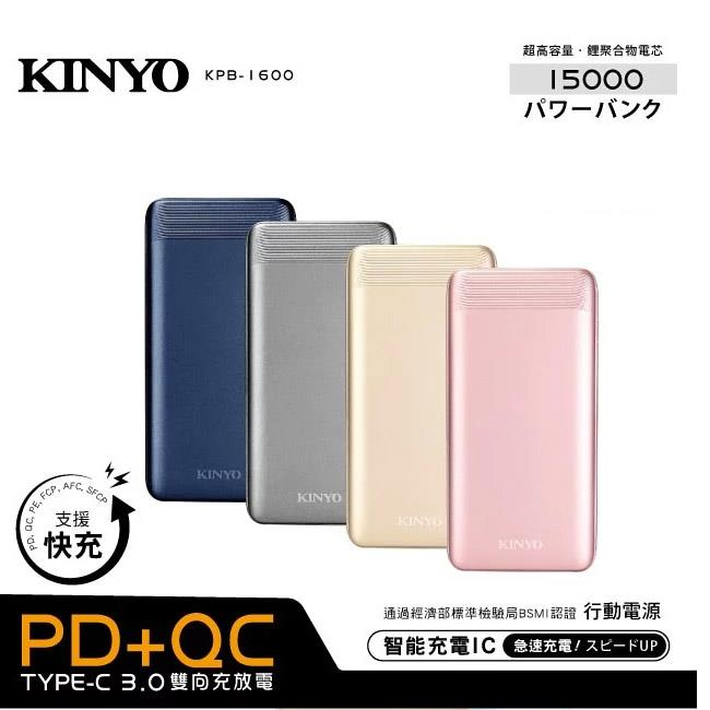 【KINYO】KPB-1600高容量15000型行動電源
