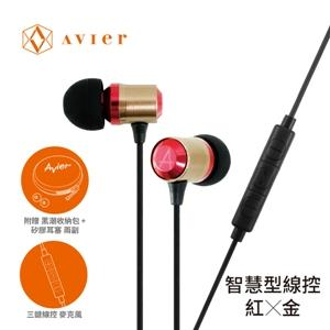 【Avier】炫彩鋁合金入耳式線控耳機。紅金