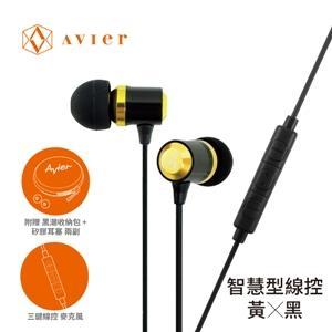 【Avier】炫彩鋁合金入耳式線控耳機。黃黑