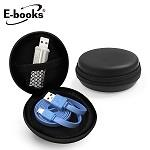 E-booksU4萬用防水硬殼收納包-黑