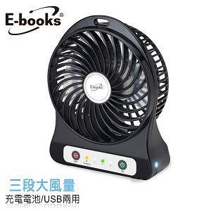 E-books K14 三段隨身型充電風扇(附LED燈)-黑