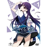 灰色的果實 VOL.1 DVD