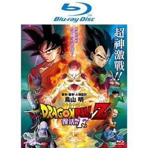 七龍珠Z劇場版:復活的「F」 Blu-ray Disc (雙語發音)