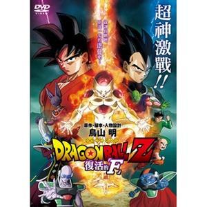 七龍珠Z劇場版:復活的「F」 DVD (雙語發音)