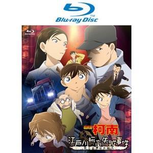 名偵探柯南 江戶川柯南失蹤事件 ~史上最糟糕的兩天~ Blu-ray Disc (雙語版)