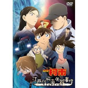 名偵探柯南 江戶川柯南失蹤事件 ~史上最糟糕的兩天~ DVD (雙語版)