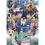 烏龍派出所特別篇: The Final 兩津勘吉的最後一天DVD