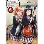 DVD-果然我的青春戀愛喜劇搞錯了(6)完