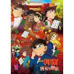 名偵探柯南 劇場版(2017) – 唐紅的戀歌DVD (雙語版)