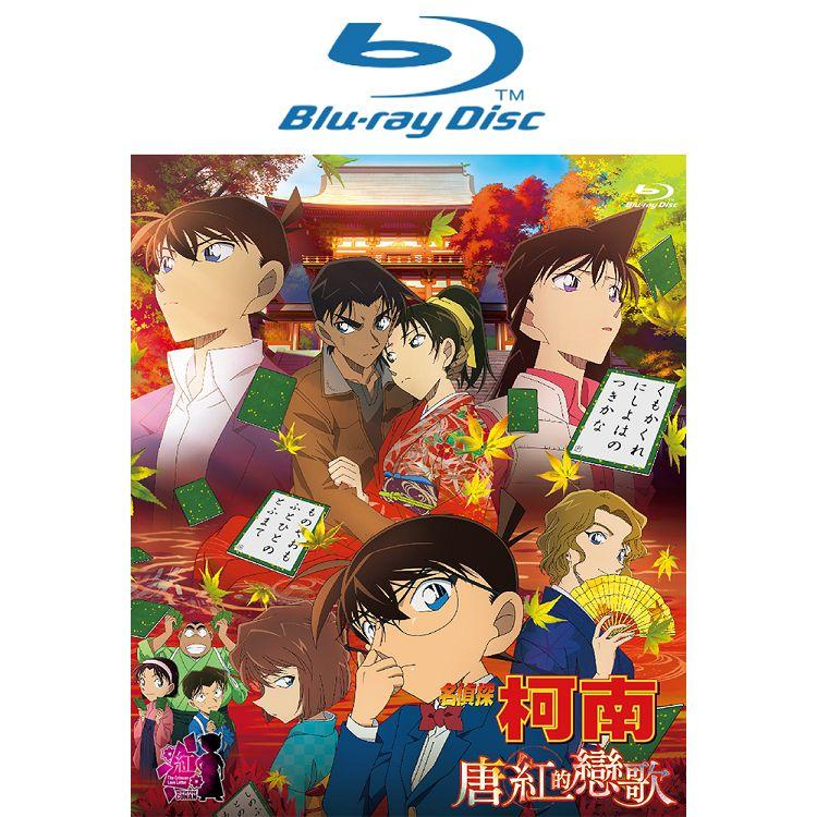 名偵探柯南 劇場版(2017) – 唐紅的戀歌 Blu-ray Disc (藍光光碟) (雙語版)