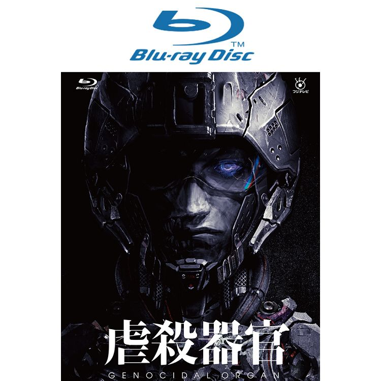 虐殺器官 Blu-ray Disc