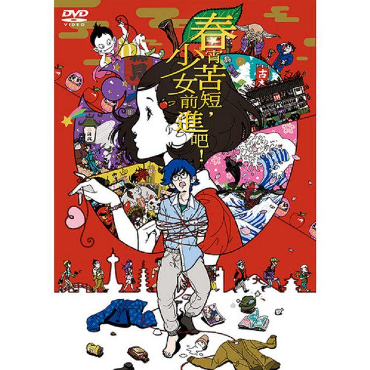 春宵苦短,少女前進吧! DVD