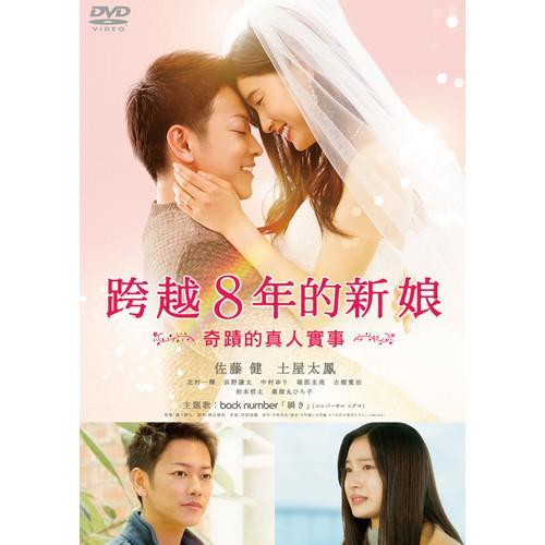 跨越8年的新娘 DVD